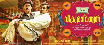 vikramadithyan-trailers-image