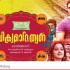 vikramadityan movie poster
