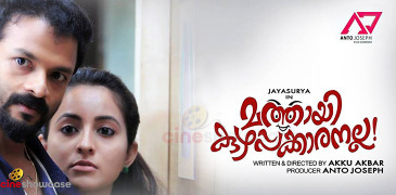 Mathai-Kuzhappakkaranalla-movie